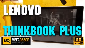 Обзор Lenovo ThinkBook Plus. Ультрабук с e-Ink экраном на крышке