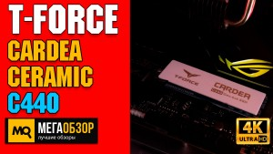 Обзор T-Force CARDEA Ceramic C440 (TM8FPA001T0C410). Быстрый М.2 диск с PCIe 4.0