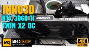 Обзор INNO3D GEFORCE RTX 3060 Ti TWIN X2 OC 8GB (N306T2-08D6X-1190VA32D). Тесты видеокарты в Full HD и 4K