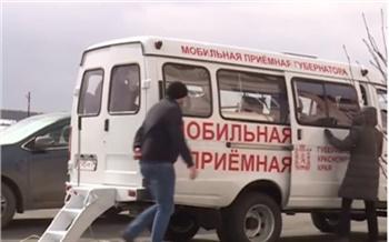 Мобильная приемная красноярского губернатора возобновила работу после года простоя