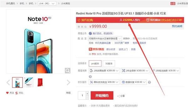 Redmi Note 10 Pro хотят купить более 230 000 человек
