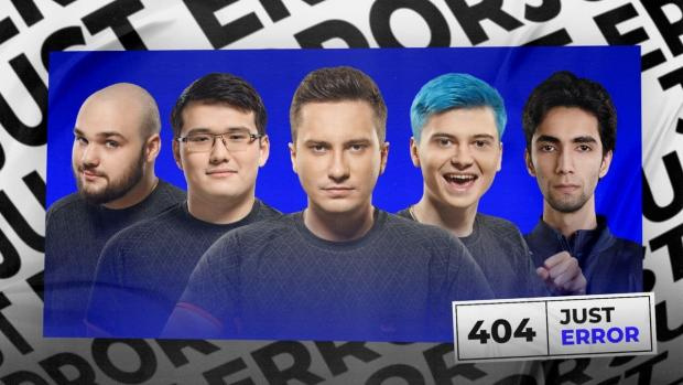 Just Error покинула первый дивизион EPIC League Season 2