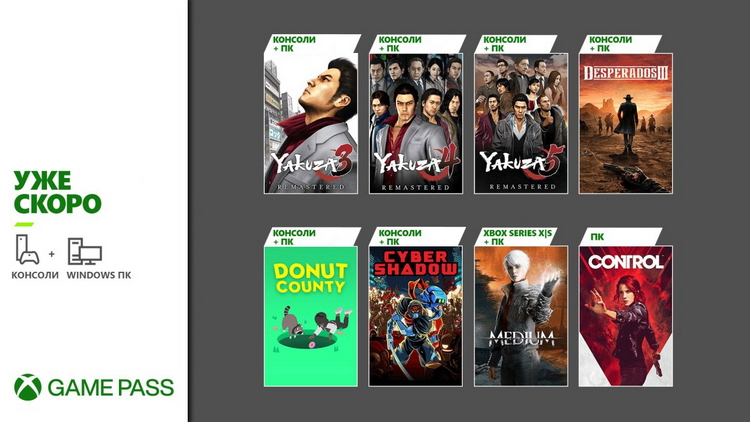 Новое в Xbox Game Pass: Yakuza 3-5, Desperados III, Cyber Shadow, The Medium, Control и Donut County