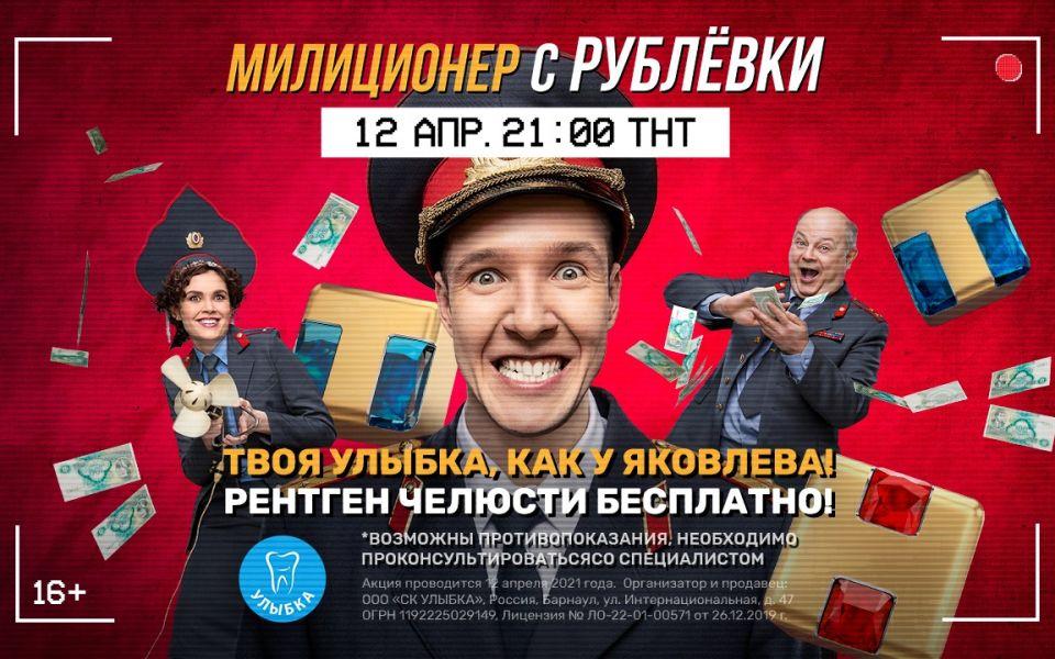 Жители Барнаула смогут сделать бесплатный рентген челюсти к премьере телесериала