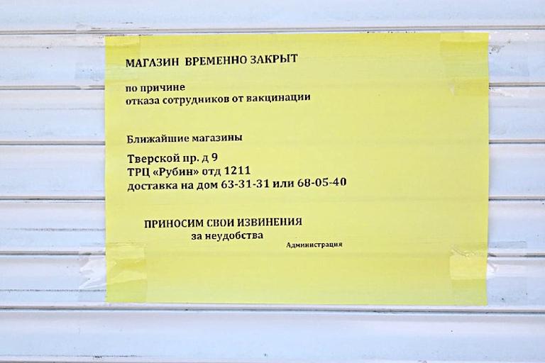 В России магазин закрылся в связи с отказом сотрудников от вакцинации