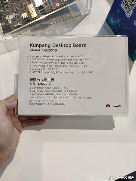 Представлен первый настольный ПК Huawei MateStation. Фото и подробности