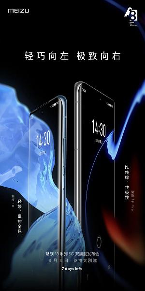 Meizu 18/18 Pro утратили оригинальность: первые официальные изображения