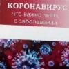 В России впервые более 24 тысяч заболевших коронавирусом за сутки