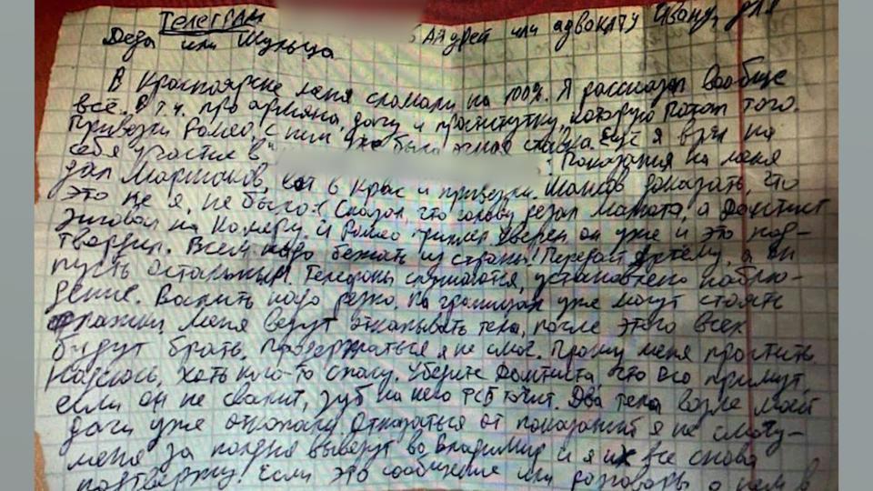 В сети нашли записку Тесака с признанием в убийствах