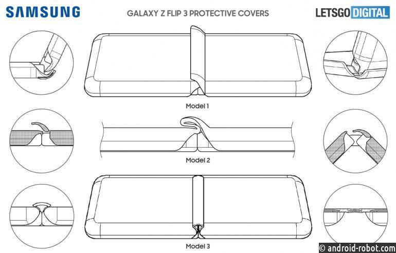 Samsung хочет выпустить различные защитные чехлы для Galaxy Z Flip 3