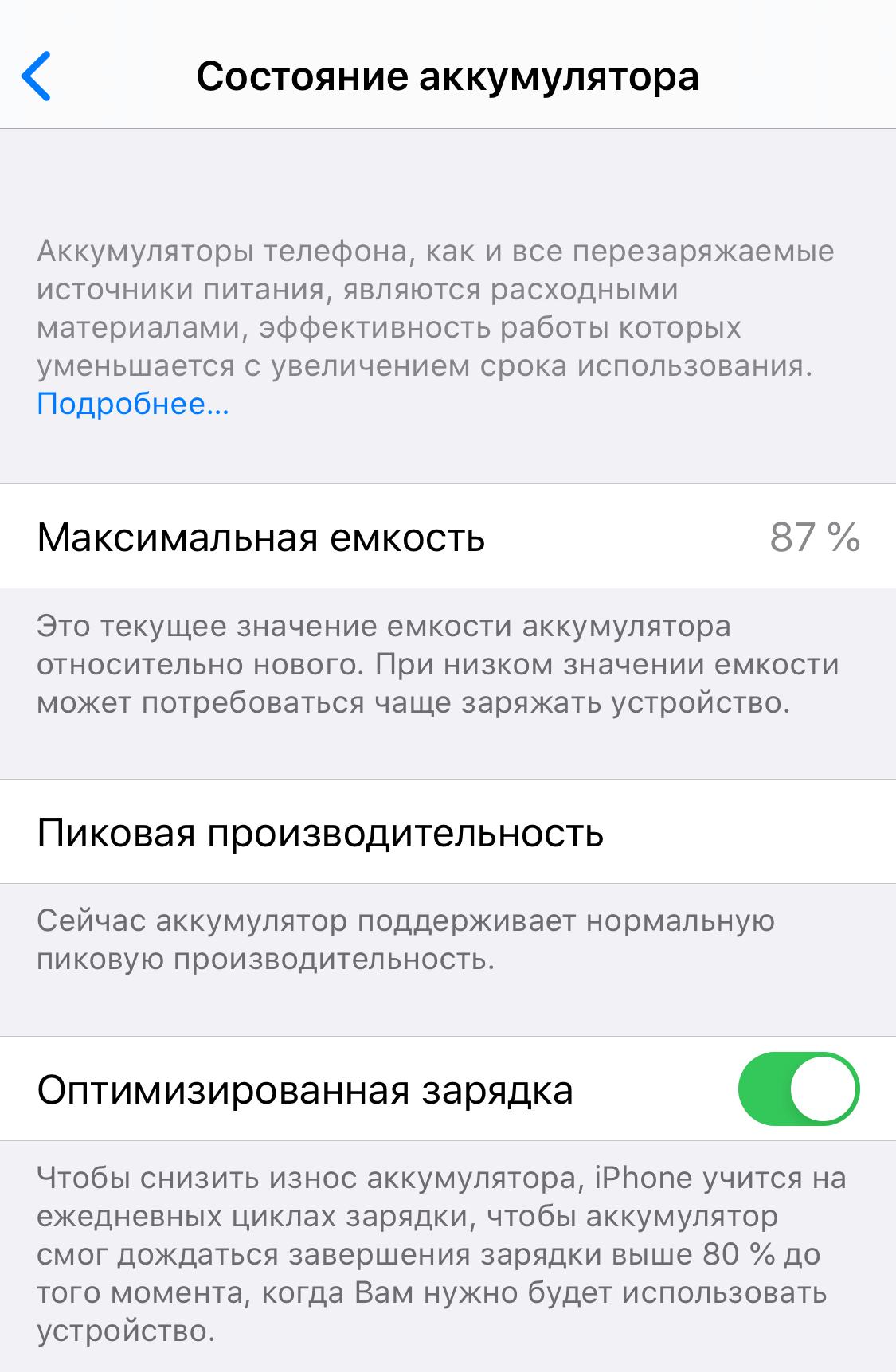 Как я понял, что пора менять аккумулятор на iPhone