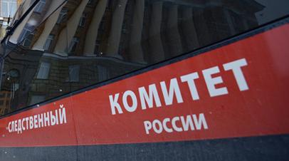 СК сообщил об обнаружении в Курске захоронения останков не менее 29 человек