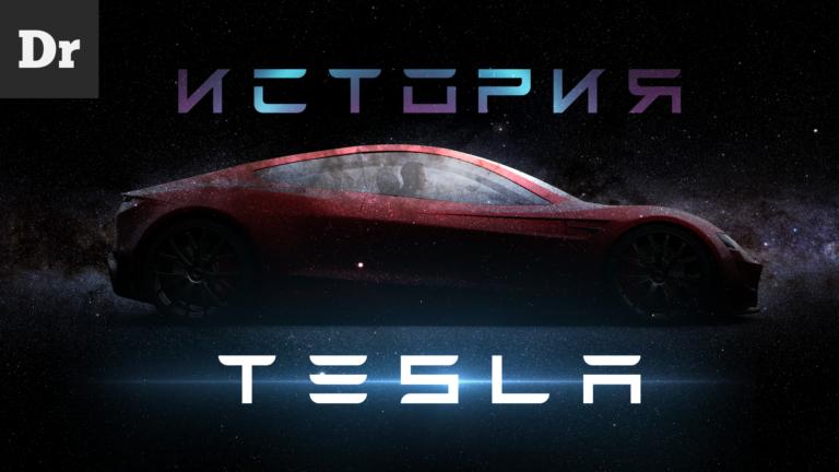 История компании Tesla. Как она изменила автомобильный рынок?