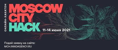 Летний сезон хакатонов открыт: начался прием заявок на Moscow City Hack