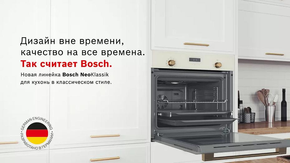 Bosch привезла в Россию новую линейку встраиваемой техники NeoKlassik
