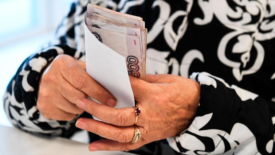 РБК: россияне назвали размер пенсии для комфортной старости