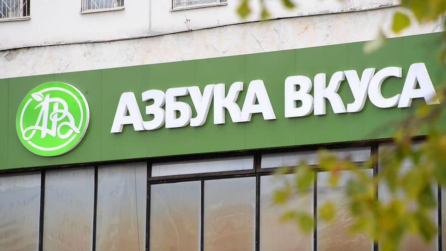 СМИ: 'Яндекс' ведет переговоры о покупке 'Азбуки вкуса'