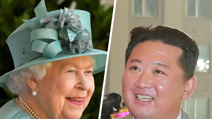 Елизавета II тайно поздравила Ким Чен Ына с национальным праздником
