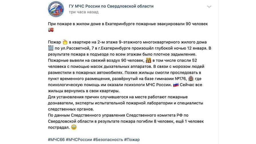 МЧС извинилось за релиз о пожаре в Екатеринбурге с эмодзи