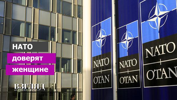 Видео: НАТО доверят женщине