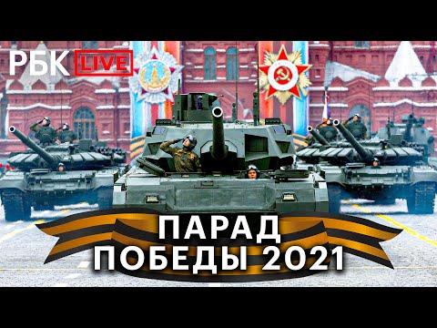 Парад Победы на Красной площади. Видео
