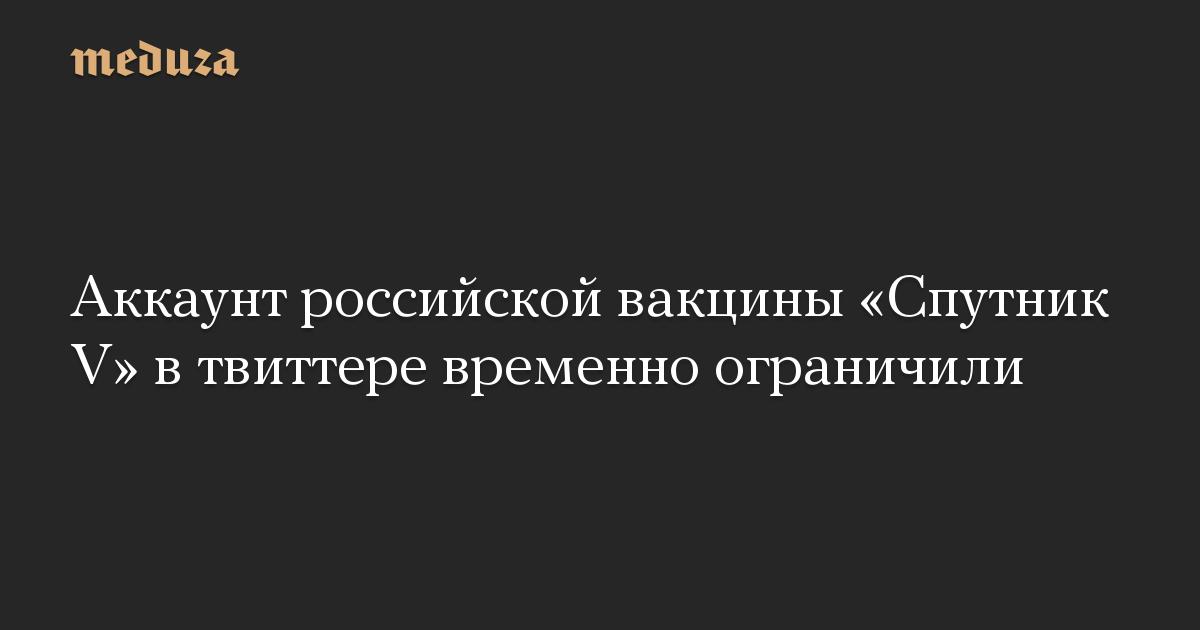 Аккаунт российской вакцины «Спутник V» в твиттере временно ограничили
