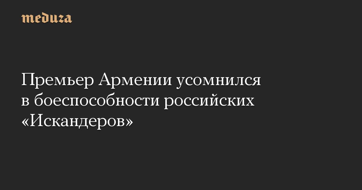 Премьер Армении усомнился в боеспособности российских «Искандеров»