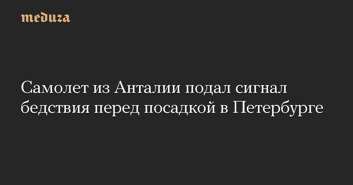 Самолет из Анталии подал сигнал бедствия перед посадкой в Петербурге