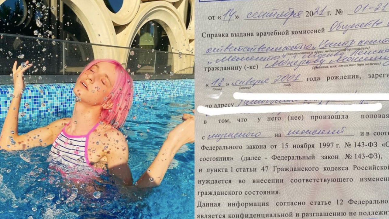 Из Максима Матвеева в Дашу Корейку. Икона BTS показала официальную справку о смене пола