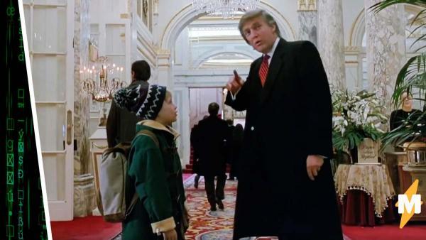 Дональда Трампа заменили в «Один дома-2», но это мем. Ведь у троллей нашлись герои интересней политика