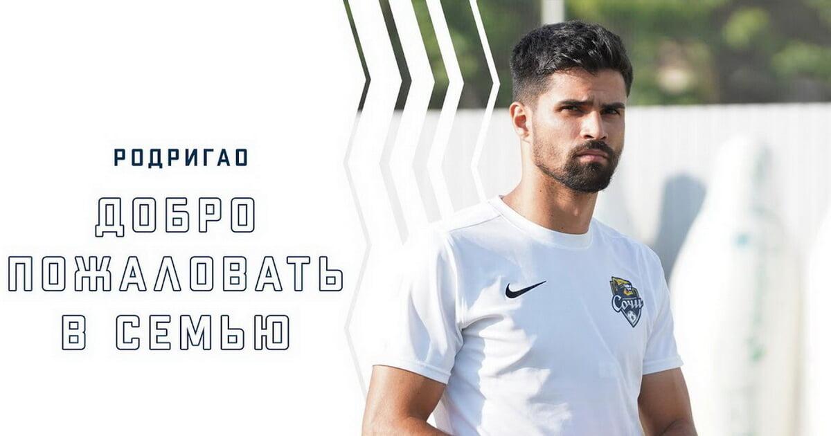 «Сочи» забил в 1-й игре в еврокубках – «Кешле» в Лиге конференций. Гол у дебютанта Родригао
