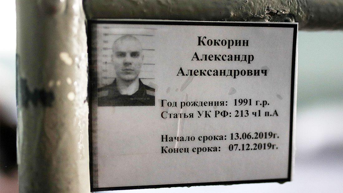 Уткин: «Максимально органично и более-менее незаменимым Кокорин смотрелся только в тюрьме»