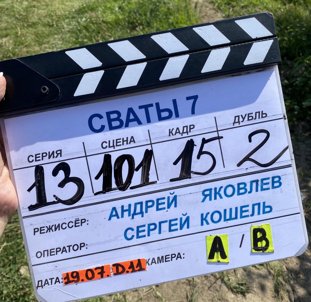 Репортаж со съемок нового сезона сериала 'Сваты': Эксклюзив Sobesednik.ru
