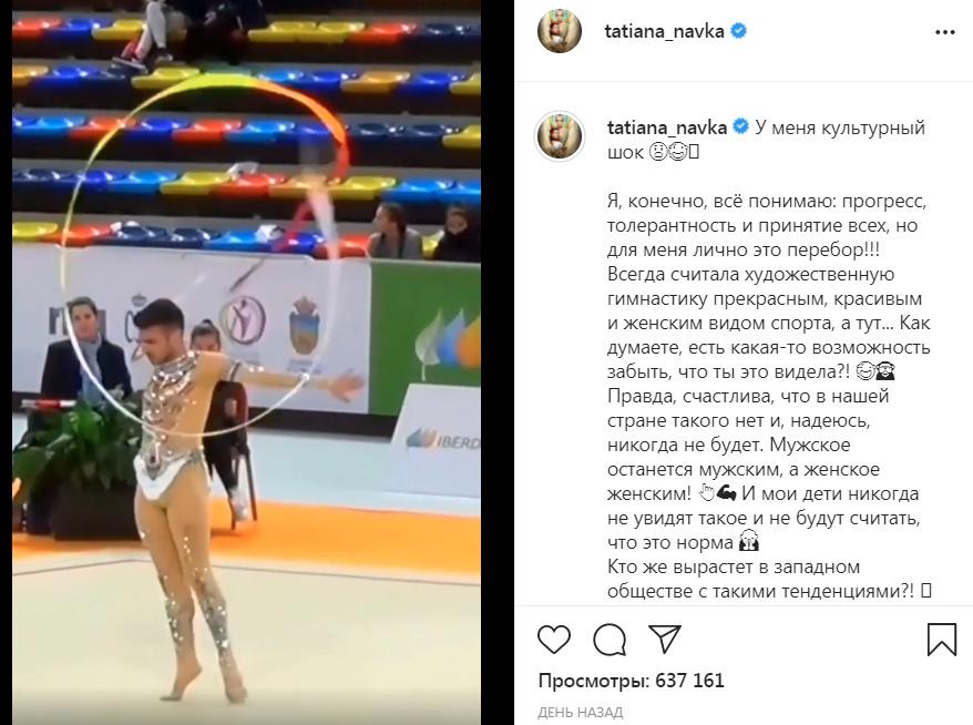 'Киркоров в перьях – это нормально, а спортсмены в стразах – нет?' Навка впала в ярость, увидев мужчин в художественной гимнастике, подписчики упрекнули ее в лицемерии