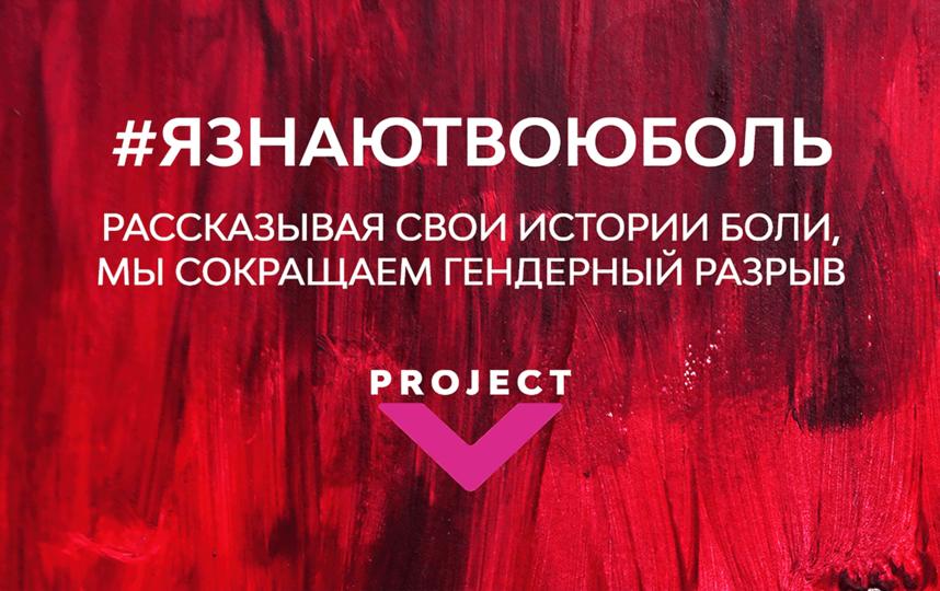 Бренд Libresse компании Essity запустил кампанию #ЯЗНАЮТВОЮБОЛЬ