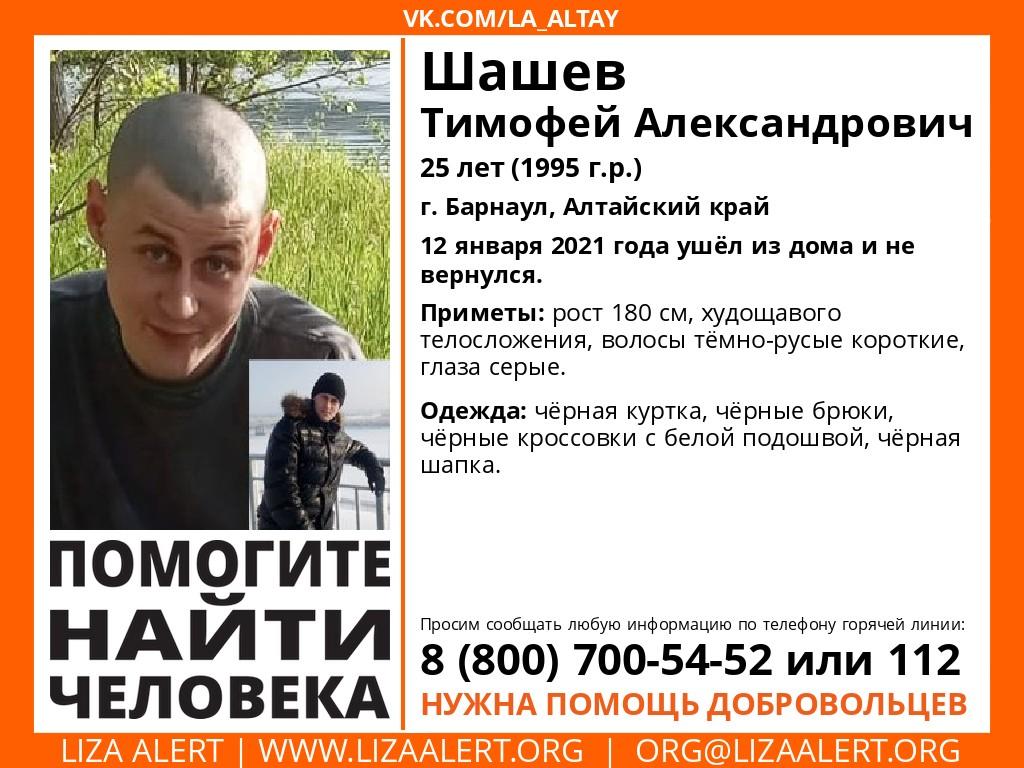 В Алтайском крае без вести пропали двое мужчин